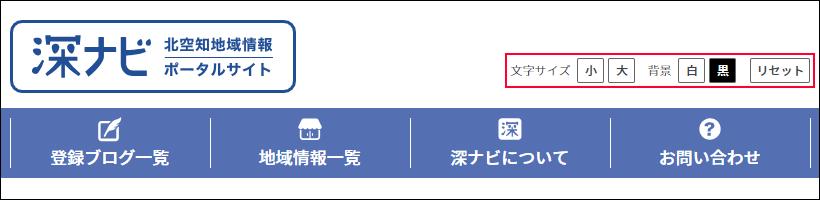 ウェブアクセシビリティツールの画像